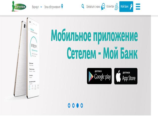 узнать задолженность по кредиту сетелем банк